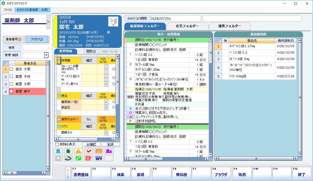elixir2_2-1_かかりつけ_薬歴