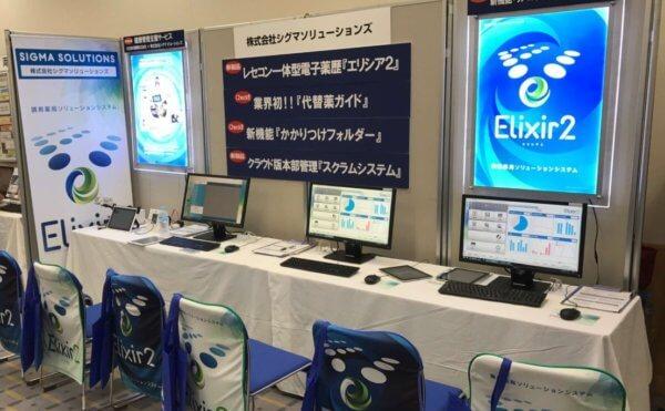 2016茨城県薬剤師学術大会展示会