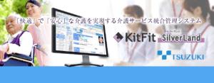 介護事業者向け管理システム「Kitfit SilverLand」