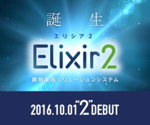 誕生 調剤薬局ソリューションシステム Elixir2(エリシア2)