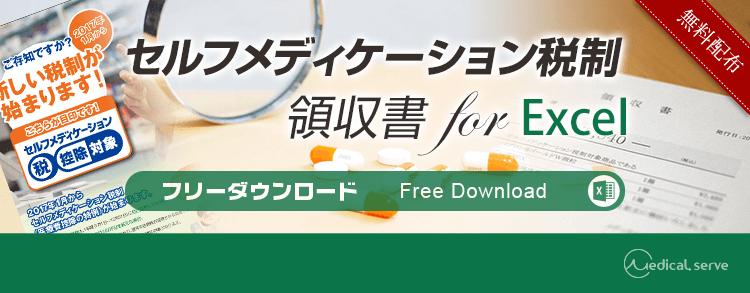 セルフメディケーション税制領収書 for Excel