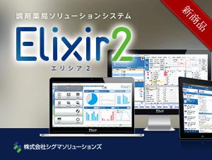 Elixir2_300x226