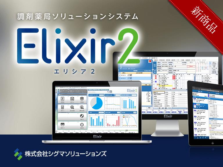 Elixir2_768x576