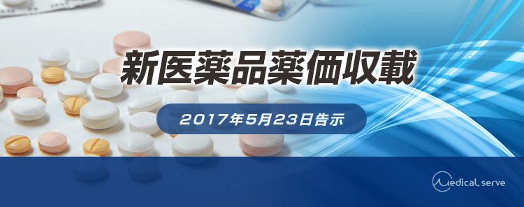 2017年5月23日告示 新医薬品薬価収載一覧
