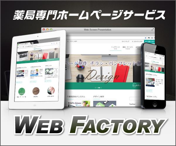 薬局専門ホームページサービス「Web Factory」