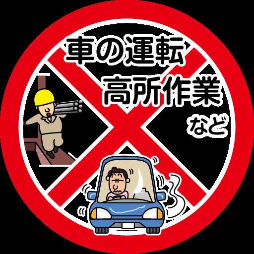 服薬指導支援ラベル01 ~車の運転注意~