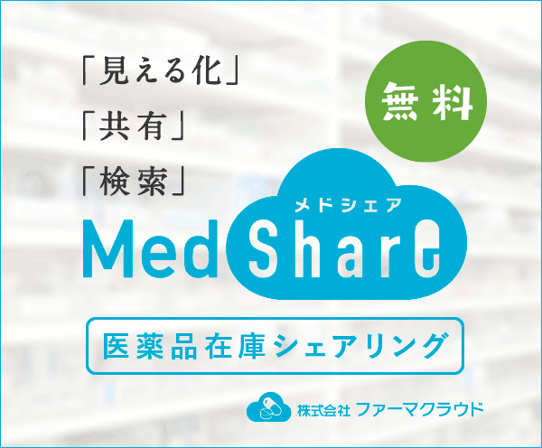 Med Share メドシェア 医療品在庫シェアリングサービス
