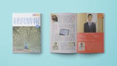経営情報2019年10月号