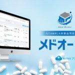 メドオーダー │ AIを活用した医薬品発注システム