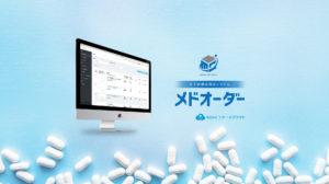 メドオーダー【AI医薬品発注システム】