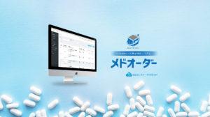 メドオーダー【AIを活用した医薬品発注システム】