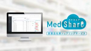 メドシェア│医薬品在庫シェアリングサービス