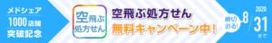 メドシェア1000店舗突破記念「空飛ぶ処方せん」無料キャンペーン! 8月31日まで