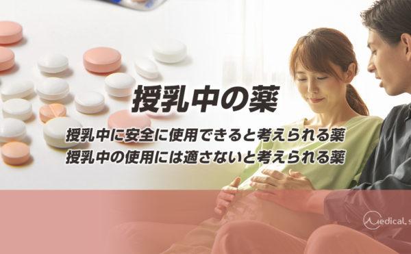 授乳中の薬