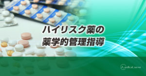 ハイリスク薬の薬学的管理指導