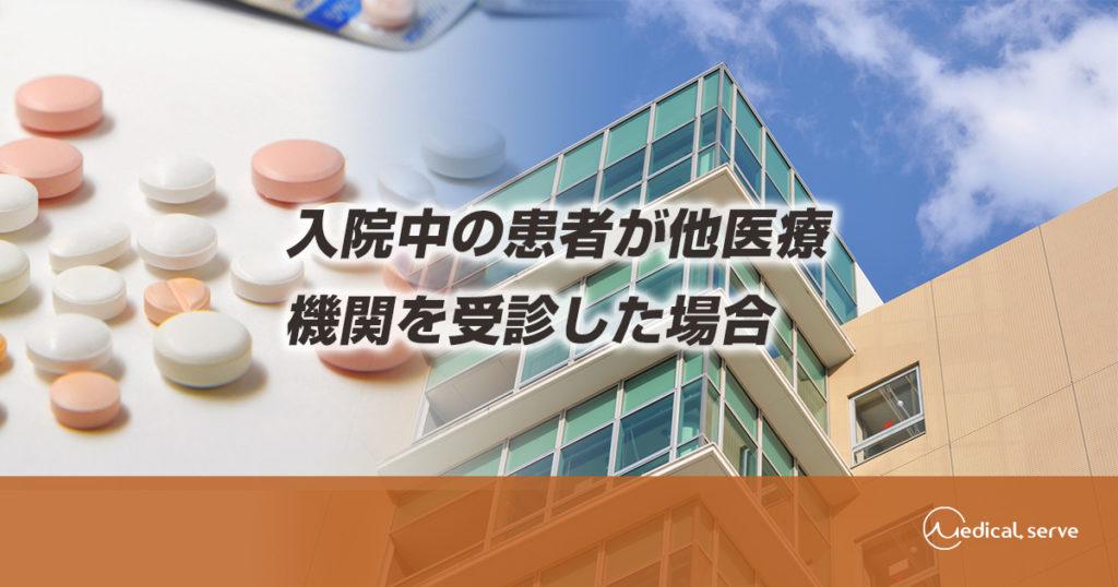 入院中の患者が他医療機関を受診した場合
