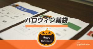【無料配布】ハロウィン薬袋