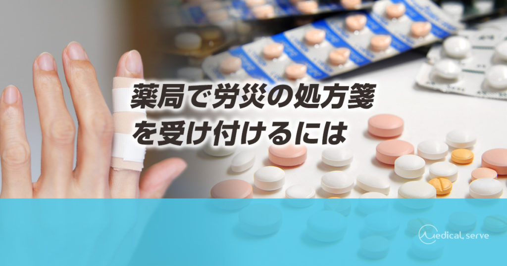 薬局で労災の処方箋を受け付けるには