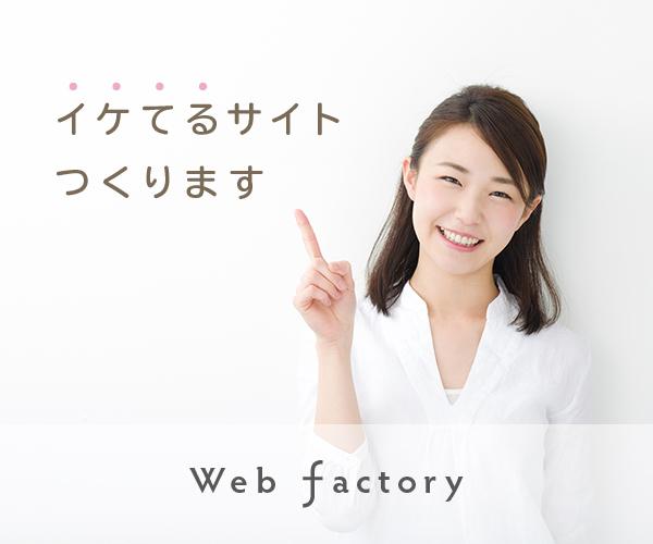 WEB FACTORY ┃ WEB制作のことなら