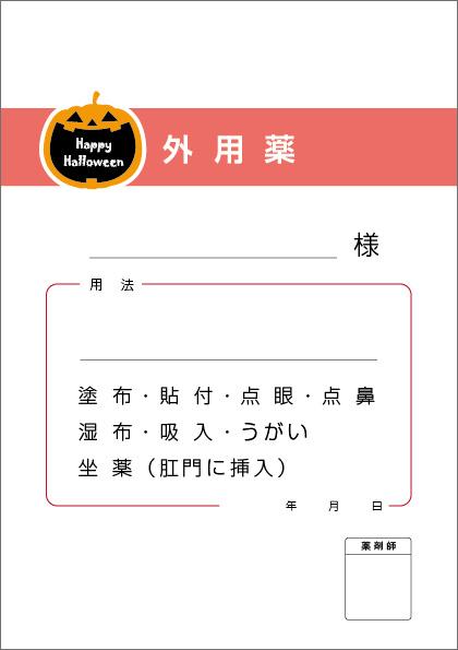 ハロウィン薬袋(外用薬)