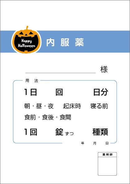 ハロウィン薬袋(内服薬)