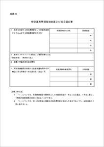 様式92 特定薬剤管理指導加算2に係る届出書