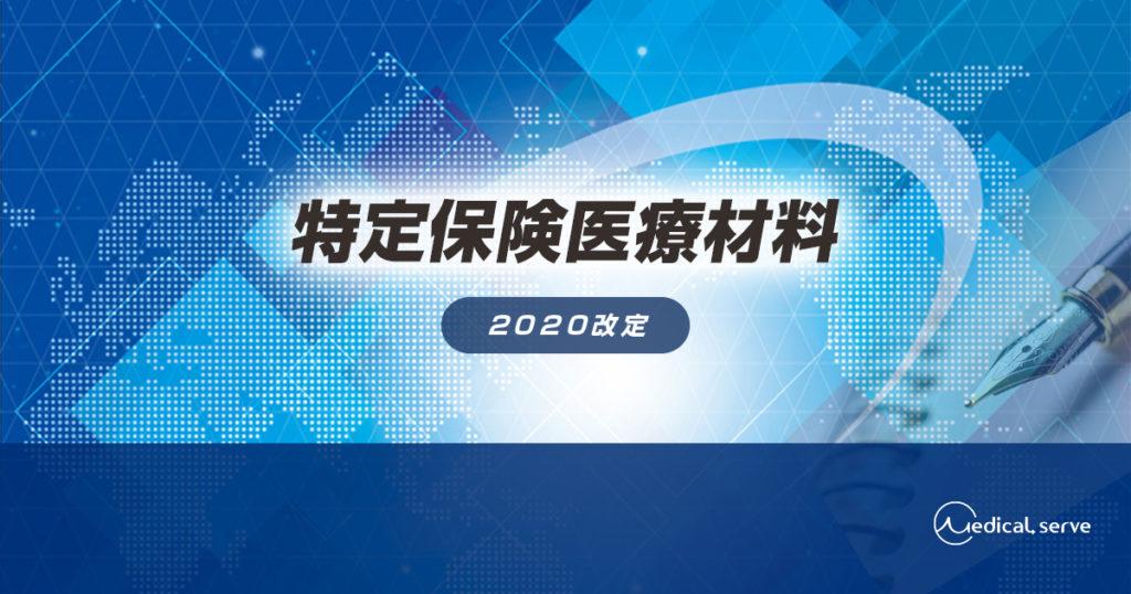 特定保険医療材料(2020年4月改定版)