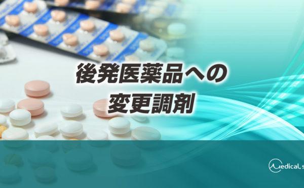 後発医薬品への変更調剤