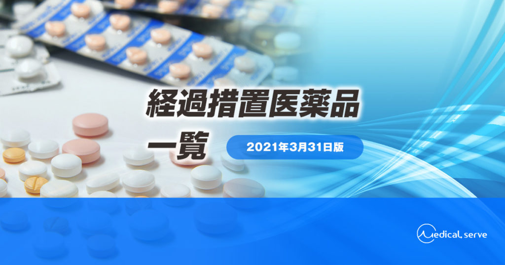 経過措置医薬品の一覧(2021年3月31日版)