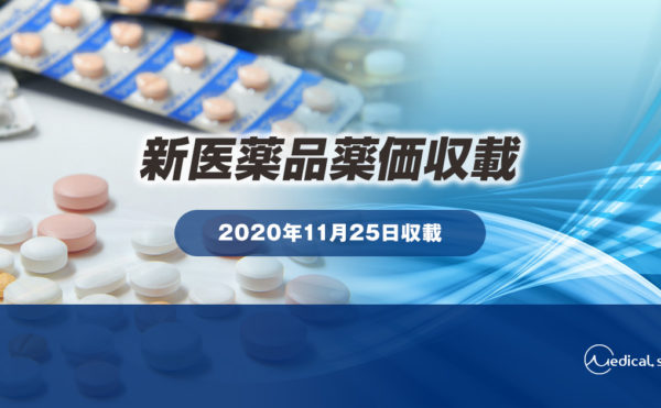 新医薬品薬価収載(2020年11月25日)