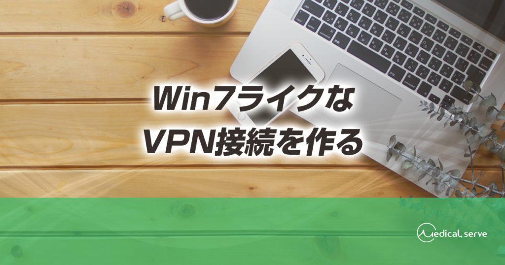 オンライン請求のWin7ライクなVPN接続のショートカットを作る方法