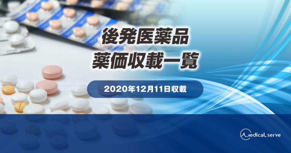 2020年12月11日 後発医薬品 薬価収載一覧