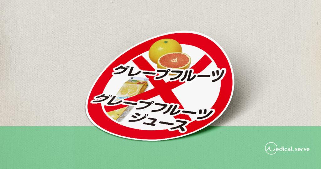 【無料配布】服薬指導ラベル素材(グレープフルーツ)