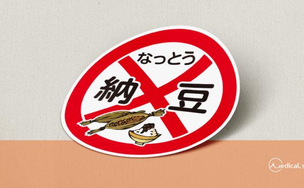 【無料配布】服薬指導ラベル素材(納豆)