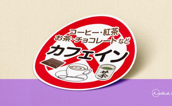 【無料配布】服薬指導ラベル素材(カフェイン)