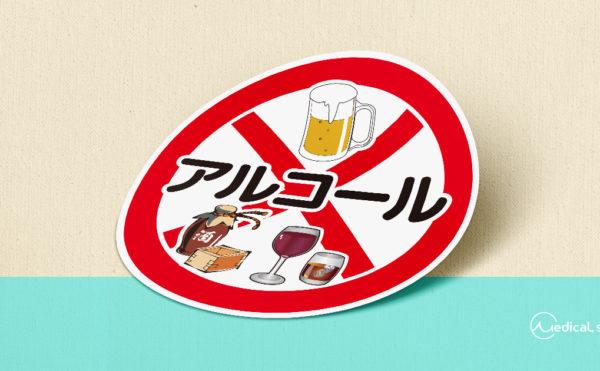 【無料配布】服薬指導ラベル素材(アルコール)