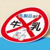 【無料配布】服薬指導ラベル素材(牛乳)