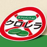 【無料配布】服薬指導ラベル素材(クロレラ)