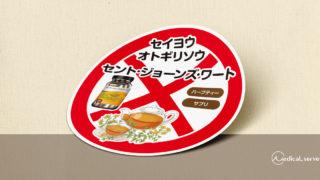 【無料配布】服薬指導ラベル素材(セントジョーンズワート)