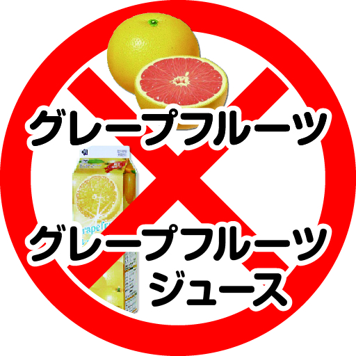 グレープフルーツに注意