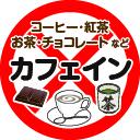 カフェイン(128px).jpg