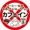 カフェイン(128px).png