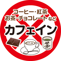 カフェイン(256px).png