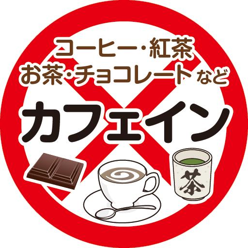 カフェイン(512px).png