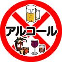 服薬指導ラベル素材(アルコール)128px/jpg