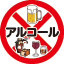 服薬指導ラベル素材(アルコール)128px/png