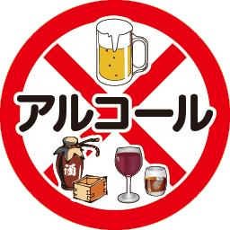 服薬指導ラベル素材(アルコール)256px/png