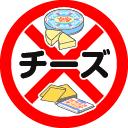 【無料配布】服薬指導ラベル素材(チーズ)128px/JPG