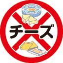 【無料配布】服薬指導ラベル素材(チーズ)128px/PNG