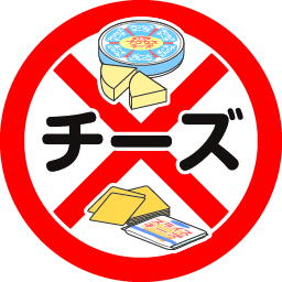 【無料配布】服薬指導ラベル素材(チーズ)256px/JPG